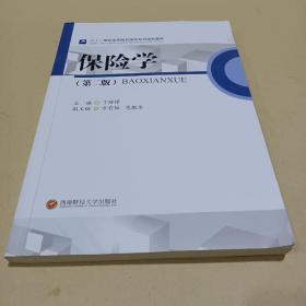 保险学(第2版)
