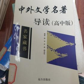 中外文学名著导读高中版