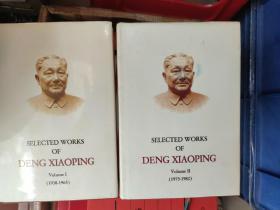 SELECTED WORKS OF DENG XIAOPING邓小平文选(第1、2卷)(1938-1965)(1975-1982)(英文版)2册合售