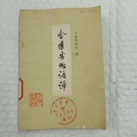 金匮要略语译 中医研究院编