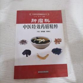 中医特效药膳精粹丛书:肿瘤科中医特效药膳精粹