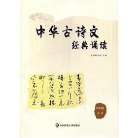 中华古诗文经典诵读  八年级 上册