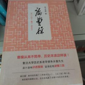 论曹操:读《三国志·魏书·武帝纪》