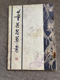 董其昌草书 作者:  董其昌 出版社:  中国书店出版