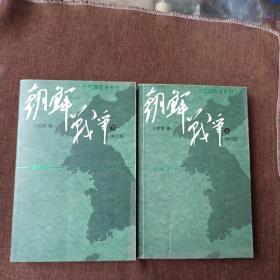 朝鲜战争(修订版,上下,平未翻无破损无字迹)