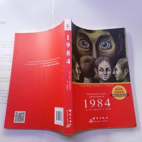 1984 (最权威经典版本 )