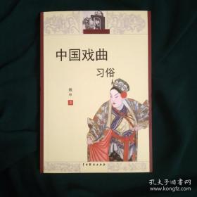 中国戏曲习俗