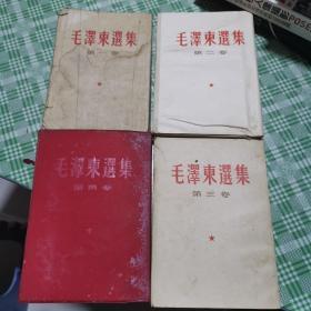毛泽东选集 1--4  繁体竖版