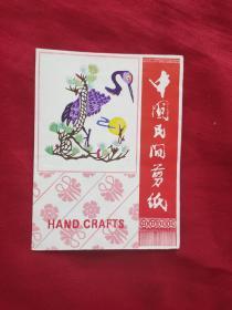 老剪纸(中国民间剪纸)