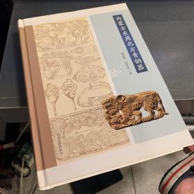 内蒙古东周北方青铜器--{b1719460000179076}