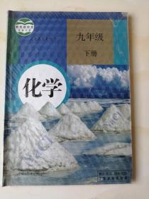 初中 化学  九年级  下册  (人教版)