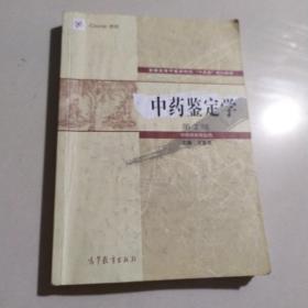 中药鉴定学(第2版)