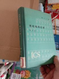 无机化学丛书第十一卷 无机结构化学
