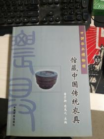 中国农业博物馆馆藏中国传统农具 9787109079311