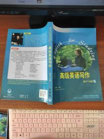 """""""专升本""""高级英语自学系列教程:高级英语写作(含光盘)"""