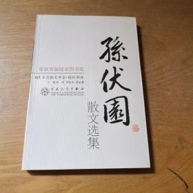 孙伏园散文选集
