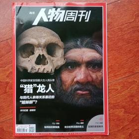 """南方人物周刊2021第22期,""""猎""""龙人——与现代人亲缘关系最近的""""姐妹群""""?"""