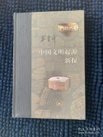 当代学术:中国文明起源新探