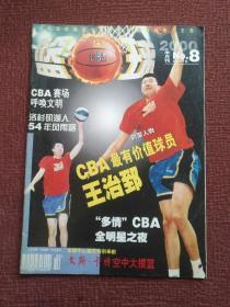 篮球 2000 8