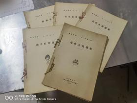 艺苑朝华第1期第1-5辑完整一套:(《近代木刻选集》(1、2)《比亚兹莱画选》 《新俄画选》《露谷虹儿画选》五册1929年初版,1981年复制,编号本发行,限量850套