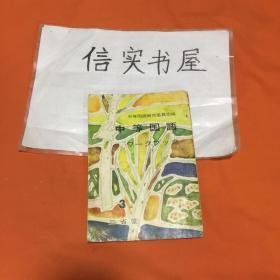 日文原版书 中等国语 3 上
