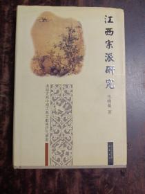 江西宗派研究(精)/汉语史与中国古典文献学研究丛书