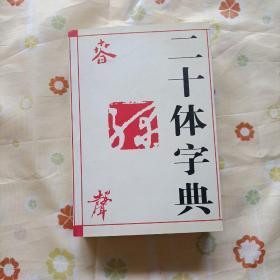 4000常用汉字二十体字典