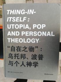 """""""自在之物"""":乌托邦、波普与个人神学"""