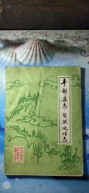 丰都县志自然地理志
