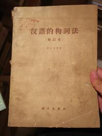 汉语的构词法(修订本)