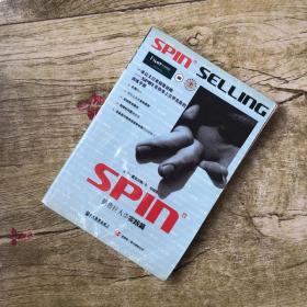 销售巨人2-SPIN2非传统销售模式实战手册:SPIN非传统销售模式实战手册