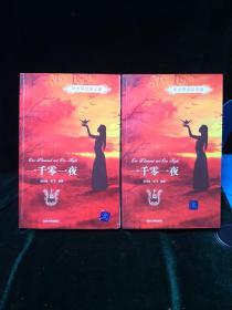一千零一夜(中文导读英文版)(上、下)两册全
