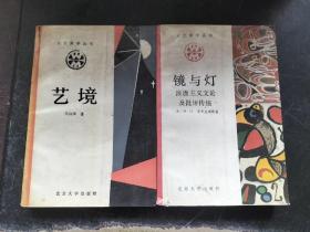 艺境、镜与灯 浪漫主义文论及批评传统(2本合售)