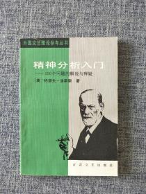 精神分析入門——150個問題的解說與釋疑  外國文藝理論參考叢書