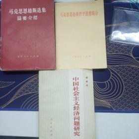 马克思恩格斯哲学思想简介,马克思恩格斯选集简要介绍,中国社会主义经济问题研究