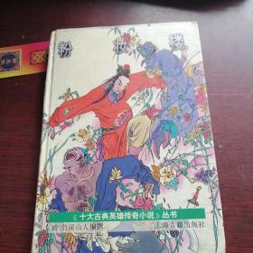 粉妆楼:十大古典英雄传奇小说