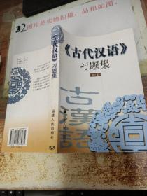 《古代汉语》习题集 修订本