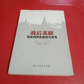 战后苏联改革的历史透视与思考