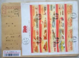 2021-16邮票大版首日自然封实寄台湾,手写地址,太平邮戳