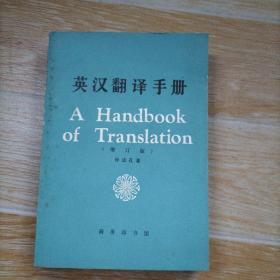 英汉翻译手册 増订版