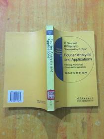 傅立叶分析和应用(英文版)