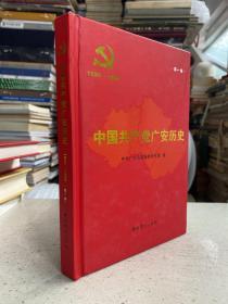 中国共产党广安历史 第一卷1926-1949(16开精装本)