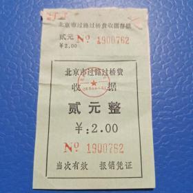 北京市过路过桥费收据