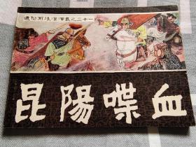 通俗前后汉演义之二十一《昆明喋血》9箱