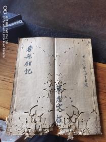 可惜一本好书,当时风水大师整理四川各州县名家坟地钳记,详细注解风水知识