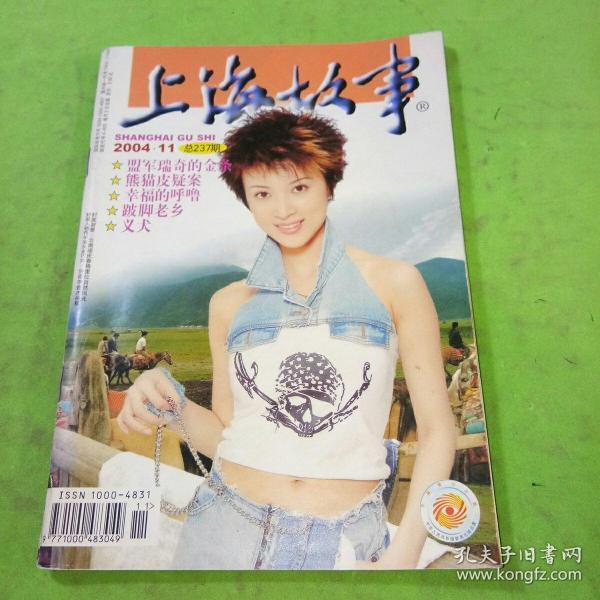 上海故事2004年11期