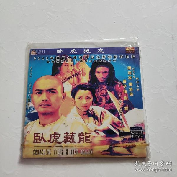 光盘:卧虎藏龙  简装2碟