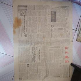 北京晚报 1984年9月21日