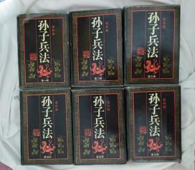 孙子兵法 连环画 全6册