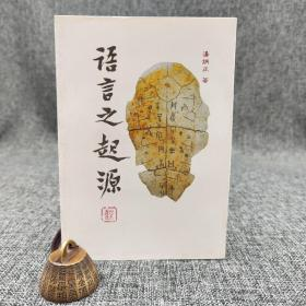特惠· 台湾万卷楼版  汤炳正《语言之起源》(锁线胶订;绝版)
